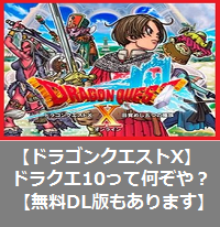 DQ10って何?.png