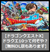 DQ10って何?2.png
